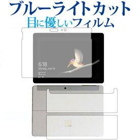 Surface Go 両面セット /microsoft専用 ブルーライトカット 日本製 反射防止 液晶保護フィルム 指紋防止 気泡レス加工 液晶フィルム メール便送料無料
