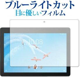Lenovo Tab E10 専用 ブルーライトカット 反射防止 液晶保護フィルム メール便送料無料