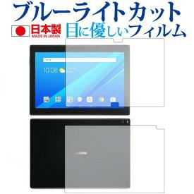 Lenovo Tab 4 10 Plus 両面セット専用 ブルーライトカット 日本製 反射防止 液晶保護フィルム 指紋防止 気泡レス加工 液晶フィルム メール便送料無料