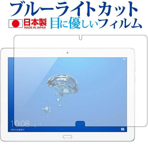 MediaPad M3 Lite 10 WP(10インチ] /Huawei専用 ブルーライトカット 反射防止 液晶保護フィルム 指紋防止 気泡レス加工 液晶フィルム メール便なら送料無料