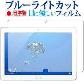 MediaPad M3 Lite 10 WP (10インチ] /Huawei専用 ブルーライトカット 反射防止 液晶保護フィルム 指紋防止 気泡レス加工 液晶フィルム メール便送料無料