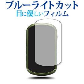 Garmin eTrex Touch 25J / 35J 専用 ブルーライトカット 反射防止 液晶保護フィルム 指紋防止 気泡レス加工 液晶フィルム メール便送料無料