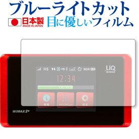 【ポイント5倍以上】 Speed Wi-Fi NEXT WX05専用 ブルーライトカット 反射防止 液晶保護フィルム 指紋防止 気泡レス加工 液晶フィルム メール便送料無料