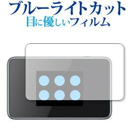 Pocket WiFi 802ZT / ZTE 専用 ブルーライトカット 反射防止 液晶保護フィルム メール便送料無料