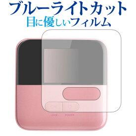 Pocket WiFi 601ZT/ZTE専用 ブルーライトカット 日本製 反射防止 液晶保護フィルム 指紋防止 気泡レス加工 液晶フィルム メール便送料無料