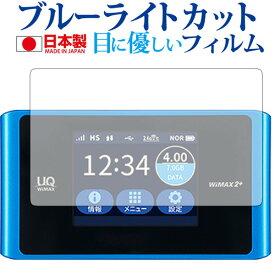 Speed Wi-Fi NEXT WX04 / HUAWEI専用 ブルーライトカット 反射防止 液晶保護フィルム 指紋防止 気泡レス加工 液晶フィルム メール便送料無料