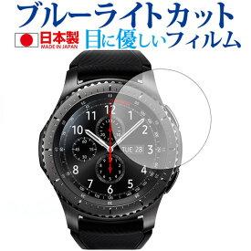 Galaxy Gear S3 frontier / classic / Samsung専用 ブルーライトカット 反射防止 液晶保護フィルム 指紋防止 気泡レス加工 液晶フィルム メール便送料無料