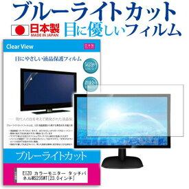 EIZO カラーモニター タッチパネルMS235WT [23.0インチ] ブルーライトカット 日本製 反射防止 液晶保護フィルム 指紋防止 気泡レス加工 液晶フィルム メール便送料無料