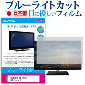 三菱電機 RDT202H [20.1インチ] ブルーライトカット 反射防止 液晶保護フィルム 指紋防止 気泡レス加工 液晶フィルム メール便送料無料