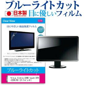 ワコム Cintiq 22HD touch DTH-2200/K0 [21.5インチ] ブルーライトカット 日本製 反射防止 液晶保護フィルム 指紋防止 気泡レス加工 液晶フィルム メール便送料無料
