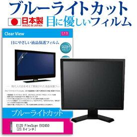 25日 最大ポイント10倍 EIZO FlexScan EV2450 [23.8インチ] ブルーライトカット 日本製 反射防止 液晶保護フィルム 指紋防止 気泡レス加工 液晶フィルム メール便送料無料