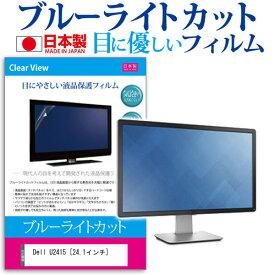 Dell U2415 [24.1インチ] ブルーライトカット 日本製 反射防止 液晶保護フィルム 指紋防止 気泡レス加工 液晶フィルム メール便送料無料 母の日 プレゼント 実用的