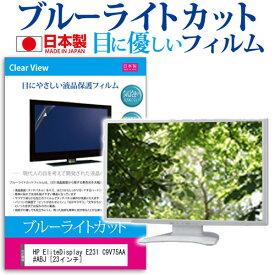 HP EliteDisplay E231 C9V75AA#ABJ [23インチ] ブルーライトカット 日本製 反射防止 液晶保護フィルム 指紋防止 気泡レス加工 液晶フィルム メール便送料無料 母の日 プレゼント 実用的