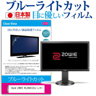 BenQ ZOWIE RL2460 [24] blue cut antireflection LCD protection film  fingerprint prevention bubble-less machining LCD film