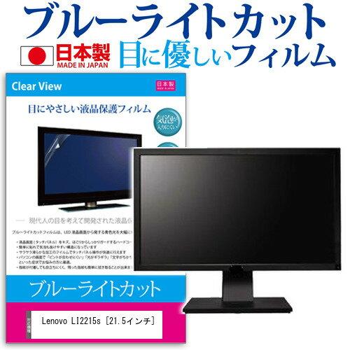 Lenovo LI2215s[21.5インチ]機種で使える ブルーライトカット 反射防止 液晶保護フィルム 指紋防止 気泡レス加工 液晶フィルム メール便なら送料無料