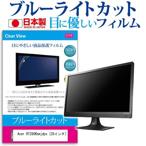 Acer RT280Kbmjdpx[28インチ]ブルーライトカット 反射防止 液晶保護フィルム 指紋防止 気泡レス加工 液晶フィルム メール便なら送料無料