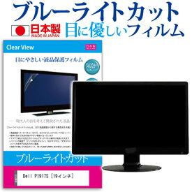 Dell P1917S [19インチ] ブルーライトカット 日本製 反射防止 液晶保護フィルム 指紋防止 気泡レス加工 液晶フィルム メール便送料無料