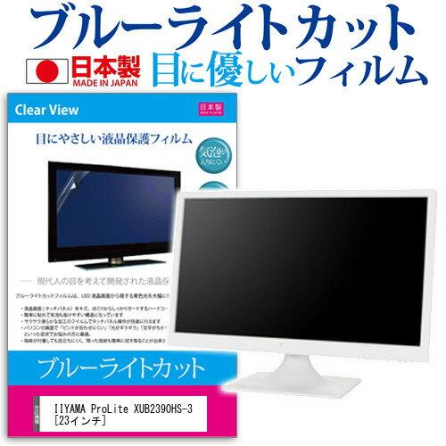 IIYAMA ProLite XUB2390HS-3[23インチ]機種で使える ブルーライトカット 反射防止 液晶保護フィルム 指紋防止 気泡レス加工 液晶フィルム メール便なら送料無料