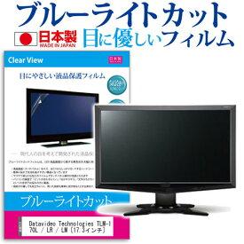 Datavideo Technologies TLM-170L / LR / LM [17.3インチ] 機種で使える ブルーライトカット 日本製 反射防止 液晶保護フィルム 指紋防止 気泡レス加工 液晶フィルム メール便送料無料
