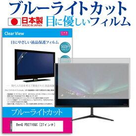 BenQ PD2710QC [27インチ] 機種で使える ブルーライトカット 日本製 反射防止 液晶保護フィルム 指紋防止 気泡レス加工 液晶フィルム メール便送料無料