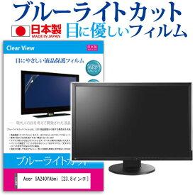 Acer SA240YAbmi [23.8インチ] 機種で使える ブルーライトカット 反射防止 液晶保護フィルム 指紋防止 気泡レス加工 液晶フィルム メール便送料無料