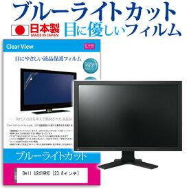 Dell U2419HC [23.8インチ] 機種で使える ブルーライトカット 日本製 反射防止 液晶保護フィルム 指紋防止 気泡レス加工 液晶フィルム メール便送料無料
