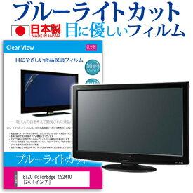 EIZO ColorEdge CS2410 [24.1インチ] 機種で使える ブルーライトカット 日本製 反射防止 液晶保護フィルム 指紋防止 気泡レス加工 液晶フィルム メール便送料無料