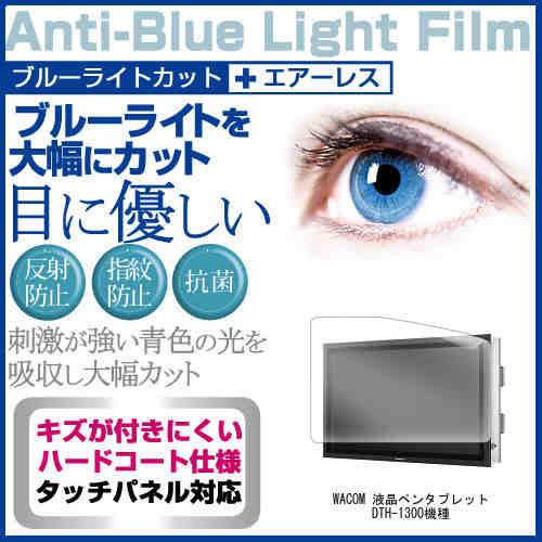 【メール便は送料無料】(ぴったり)WACOM 液晶ペンタブレット DTH-1300[13.3インチ]ブルーライトカット 反射防止 液晶保護フィルム 指紋防止 気泡レス加工 液晶フィルム