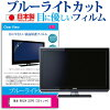 Toshiba REGZA 32ZP2 [32] blue cut reflective LCD protection film fingerprint prevention bubble-less processing screen protection