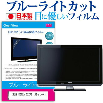 Toshiba REGZA 32ZP2 [32] blue cut reflective LCD protection film fingerprint prevention bubble-less processing screen protection