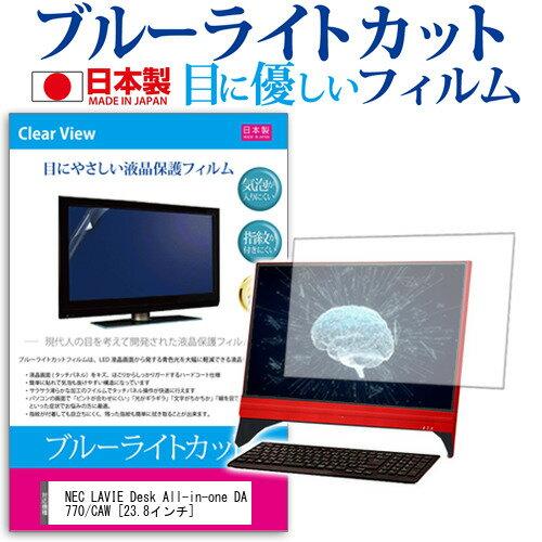 NEC LAVIE Desk All-in-one DA770[23.8インチ]ブルーライトカット 反射防止 液晶保護フィルム 指紋防止 気泡レス加工 液晶フィルム メール便なら送料無料