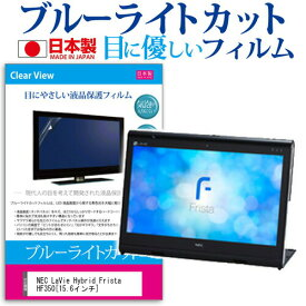 (エントリーでポイント5倍) NEC LaVie Hybrid Frista HF350 [15.6インチ] ブルーライトカット 反射防止 液晶保護フィルム 指紋防止 気泡レス加工 液晶フィルム メール便送料無料