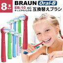 EB10対応 電動歯ブラシ 互換 替えブラシ 8本セット 子供用 すみずみクリーンキッズ やわらかめ ブラウン オーラルB 歯…