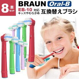 ブラウン オーラルB EB10対応 電動歯ブラシ 互換 替えブラシ 子供用 8本セット すみずみクリーンキッズ やわらかめ 歯垢除去ブラシ ブラシヘッド