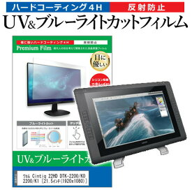 ワコム Cintiq 22HD DTK-2200/K0 DTK-2200/K1 [21.5インチ] 機種で使える ブルーライトカット 反射防止 指紋防止 液晶保護フィルム メール便送料無料