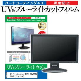 HP EliteDisplay E231 C9V75AA#ABJ [23インチ] 機種で使える ブルーライトカット 反射防止 指紋防止 液晶保護フィルム メール便送料無料 母の日 プレゼント 実用的