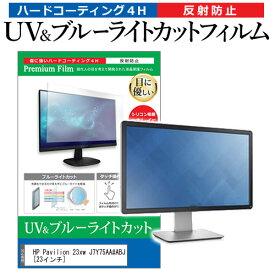 HP Pavilion 23xw J7Y75AA#ABJ [23インチ] 機種で使える ブルーライトカット 反射防止 指紋防止 液晶保護フィルム メール便送料無料 母の日 プレゼント 実用的
