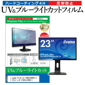 iiyama ProLite XUB2390HS-3 [23インチ] 機種で使える ブルーライトカット 反射防止 指紋防止 液晶保護フィルム メール便送料無料