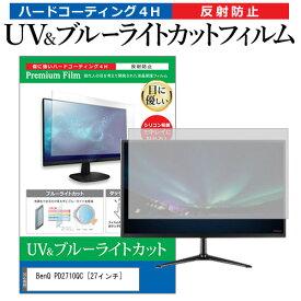 BenQ PD2710QC [27インチ] 機種で使える ブルーライトカット 反射防止 指紋防止 液晶保護フィルム メール便送料無料