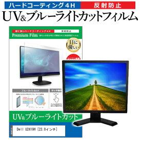 Dell U2419H [23.8インチ] 機種で使える ブルーライトカット 反射防止 指紋防止 液晶保護フィルム メール便送料無料