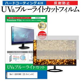 Dell U2419HC [23.8インチ] 機種で使える ブルーライトカット 反射防止 指紋防止 液晶保護フィルム メール便送料無料