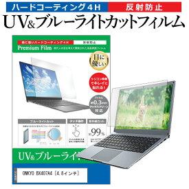 ONKYO BX407A4 [4.8インチ] 機種で使える ブルーライトカット 反射防止 指紋防止 液晶保護フィルム メール便送料無料 母の日 プレゼント 実用的