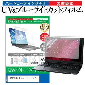 ONKYO DX1015A4 [10.1インチ] 機種で使える ブルーライトカット 反射防止 指紋防止 液晶保護フィルム メール便送料無料 母の日 プレゼント 実用的