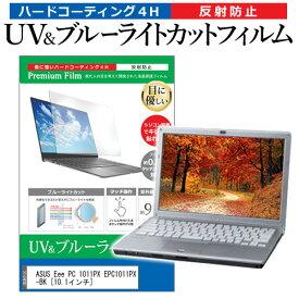 ASUS Eee PC 1011PX EPC1011PX-BK [10.1インチ]機種で使える ブルーライトカット 反射防止 指紋防止 液晶保護フィルム メール便送料無料