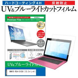ONKYO R5A-51C58 [13.3インチ] 機種で使える ブルーライトカット 反射防止 指紋防止 液晶保護フィルム メール便送料無料 母の日 プレゼント 実用的