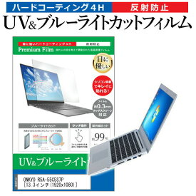 ONKYO R5A-55C5S7P [13.3インチ] 機種で使える ブルーライトカット 反射防止 指紋防止 液晶保護フィルム メール便送料無料