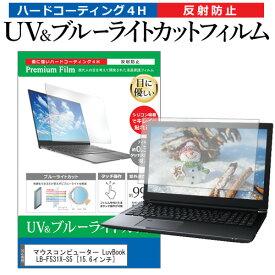 マウスコンピューター LuvBook LB-F531X-S5 [15.6インチ] 機種で使える ブルーライトカット 反射防止 指紋防止 液晶保護フィルム メール便送料無料 母の日 プレゼント 実用的