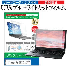 マウスコンピューター LuvBook LB-F551X-S5 [15.6インチ] 機種で使える ブルーライトカット 反射防止 指紋防止 液晶保護フィルム メール便送料無料 母の日 プレゼント 実用的