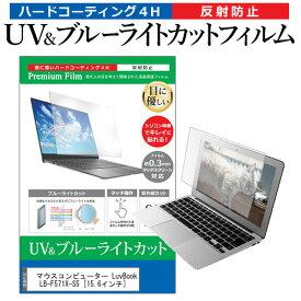 マウスコンピューター LuvBook LB-F571X-S5 [15.6インチ] 機種で使える ブルーライトカット 反射防止 指紋防止 液晶保護フィルム メール便送料無料 母の日 プレゼント 実用的