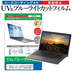 マウスコンピューター LuvBook LB-F531XN-S5-KK [15.6インチ (1920x1080)] 機種で使える ブルーライトカット 反射防止 指紋防止 液晶保護フィルム メール便送料無料 母の日 プレゼント 実用的